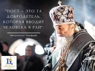 Митрополит Онуфрий дал духовные советы всем, кто соблюдает Рождественский пост