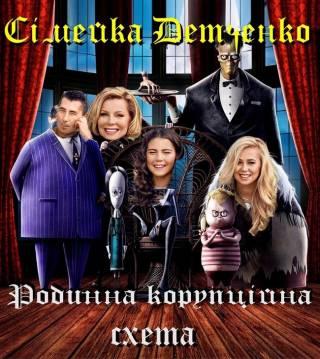 Семья главы ГФС Киева Демченко создала схему вывода фиктивного НДС из бюджета Украины прямо в офшоры