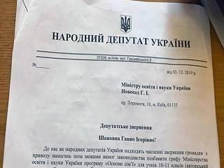 76 депутатов поддержали школьную программу «Основы семьи», в защиту которой выступали представители Церквей