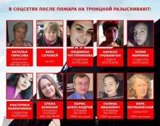 Полиция рассказала как пропавшие без вести на пожаре в Одессе звонили домой, чтобы попрощаться