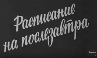 Фильм «Расписание на послезавтра»: нелюди из спецшкол