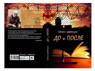 В издательстве Фёдорова вышла книга о пути человека из криминала в поэзию