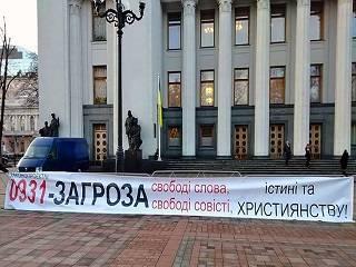 Комитет Верховной Рады повторно рассмотрит поправки к законопроекту № 0931