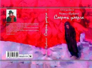 В Издательстве Федорова вышла книга со странным названием
