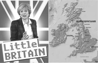 Легким движением руки Великобритания превращается в Малобританию?