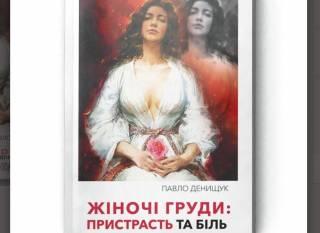 В Сети появился буктрейлер уникальной книги о женской груди