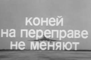 Первый антиперестроечный фильм