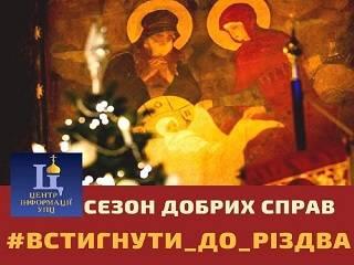 В УПЦ определили победителей челленджа #встигнути_до_Різдва