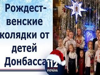 В Святогорской лавре дети Донбасса пели колядки – телемарафон «Рождество. Люди вместо войны. Дети Донбасса»