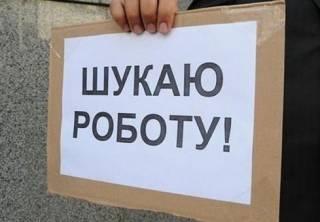 Украина вошла в пятерку европейских стран по уровню безработицы