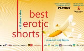 В Украине стартует фестиваль эротического кино «Вest Еrotic Shorts 2020»