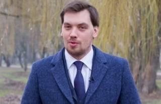 Премьер Гончарук прокомментировал слив пикантных разговоров в его правительстве