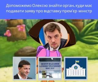 «Слабак»: в соцсетях активно обсуждают «отставку» Гончарука
