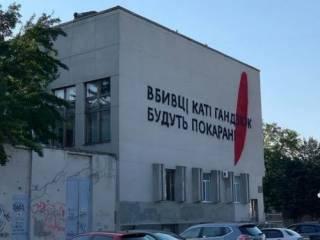 В Сеть «слили» имя экс-помощника нардепа от БПП, задержанного по делу Гандзюк
