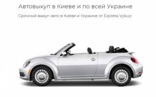 Как выгодно продать автомобиль после ДТП в Киеве?