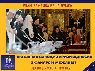 Украинцы в соцсетях предложили пути выхода из церковного кризиса