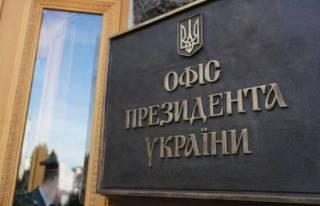 У Зеленского утверждают, что не получали заявления Гончарука об отставке