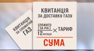 В Украине отменят платежку за транспортировку газа. Но легче от этого не станет