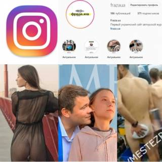 «Фраза» запустила Instagram-канал