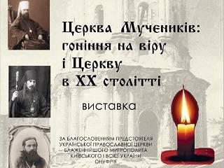 В Лавре 8 февраля открытие выставки «Церковь мучеников: гонения на веру и Церковь в ХХ веке»