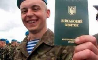 В Украине вводят электронный военный билет, но обещают не рассылать повестки через телефоны