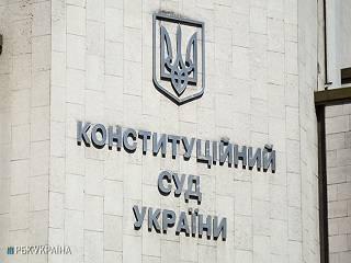 Конституционный Суд начнет рассмотрение дела о законности переименования УПЦ