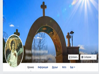 В УПЦ объяснили, можно ли размещать иконы на аватарках в соцсетях