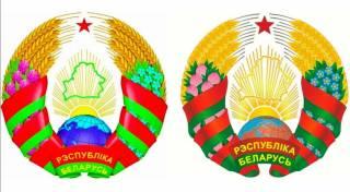 Без России: Беларусь показала проект нового государственного герба