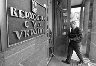 Абсурд по-украински: Верховный суд против Верховного суда