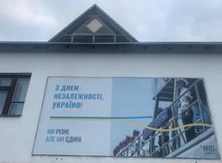 Реквием по соборности Украины