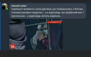 День национального позора Украины