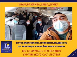 Верующие УПЦ призвали общество быть милосердными к эвакуированным украинцам из Уханя