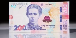С сегодняшнего дня в Украине начинает ходить новая 200-гривневая купюра