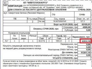 Киевлянке пришла платежка за отопление в январе на более чем 50 тыс. гривен