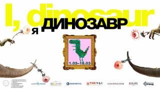 Динозавр в Киеве: в столице открывается необычная выставка