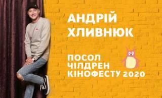 Чилдрен Кинофест 2020 объявил посла фестиваля