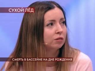 Блогерша Диденко рассказала подробности «ледяной» трагедии в банном комплексе