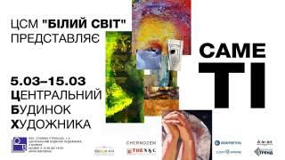 В Киеве открывается групповая выставка «Саме Ті»