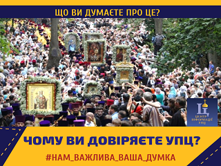 Украинцам предложили написать в соцсетях почему они доверяют УПЦ