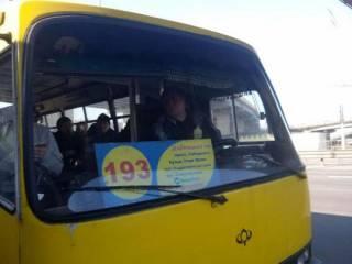 В Киеве водитель маршрутки отказался везти ребенка с инвалидностью