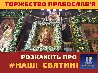 В УПЦ к празднику Торжества православия запустили в соцсетях челлендж #наші_святині