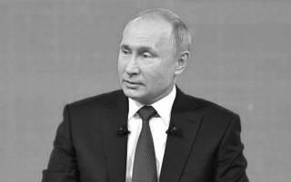 Путин и его вдова Конституция