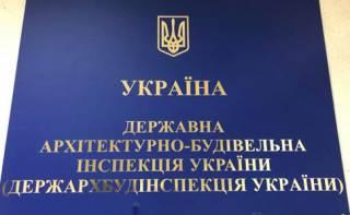 В Украине ликвидируют ГАСИ. И создают взамен три новых органа