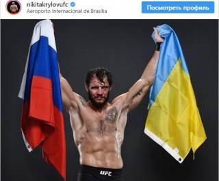 Украинский боец ММА выложил фото с украинским и российским флагами