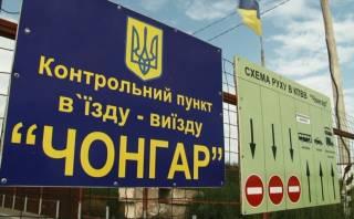 Украина «закрыла» Крым до 3 апреля. Но не для всех
