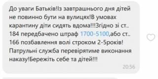 В месенджерах распространяют фейк о штрафах за пребывание детей на улицах
