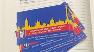 Предприимчивые киевляне начали продавать разрешения на проезд в общественном транспорте