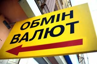 Такого курса доллара в Украине не видели уже более года