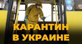 В Украине продлили карантин до 24 апреля и ввели режим ЧС