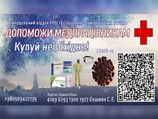 В УПЦ объявили сбор средств для помощи медикам в борьбе с коронавирусом